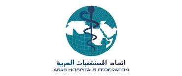 إتحاد المستشفيات العربية